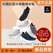 【预售】小米FREETIE抗菌防泼水袜套健步鞋飞织透气男女休闲跑步运动鞋