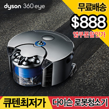 [10信息特价] DYSON 360 EYE戴森吸尘器机器人免费送货/韩文手册中提供的/可用免息分期/ RB01NF / RB01NB