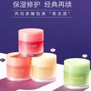 【韩国进口】兰芝夜间保湿修护唇膜20g 四种味道