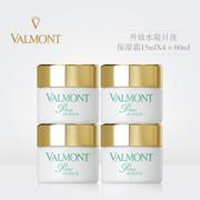 【香港直邮】Valmont 法尔曼 升效水凝日夜保湿霜 15ml*4=60ml|柔嫩肌肤|滋养保湿|Prime 24 Hour 15ml*4|100%正品