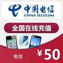 手机充值50元 中国电信 使用Q积分仅需39.99元!(手机充值类商品针对同一个手机号码每周最高充值金额50元,每月最高充200)
