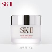 【香港直邮】SK-II 按摩霜| PITERA™抹拭式按摩露| 青春按摩霜|去除老化角質|啟動肌膚光|Facial Treatment Massage Cream 80g|100%正品|