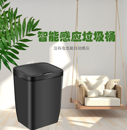 12升大容量充电款感应垃圾桶