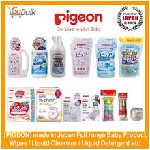 [PIGEON]日本制造全系列婴儿用品 - 抹布/液体清洁剂/液体洗涤剂等.....