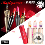 【日本直邮】 Kailijumei 新品女皇项链口红/花瓣水润唇膏