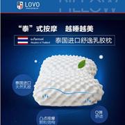 家纺罗莱出品睡眠枕健康枕头枕芯成人颈枕泰国进口舒逸乳胶枕