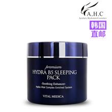 韩国直邮AHC B5玻尿酸补水睡眠面膜100ml 保湿提亮紧致修复免洗