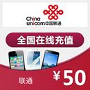 手机充值50元 中国联通 使用Q积分仅需39.99元!(手机充值类商品针对同一个手机号码每周最高充值金额50元,每月最高充200)
