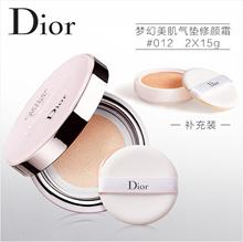 【香港直邮】Christian Dior 梦幻美肌气垫修颜霜2x15g(含补充装)| #012| SPF50 - PA+++|Capture Totale多重御龄系列|淡褪色斑