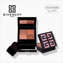 【香港直邮】Givenchy 纪梵希 幻影四格腮红7g|#25 In Vogue Orange|上妆自然|亮泽质感|Le Prisme Blush 7g|100%正品