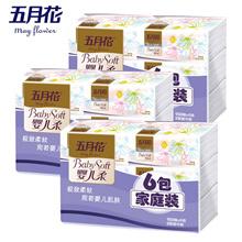 五月花婴儿柔双层面巾纸 家庭装组合抽取纸150抽*18包【包邮】