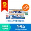 [아세스 / 아세스L 약용 치약] 160g x3개 / 5개 세트 / 치과의사들이 일본에서 사오는 치약 / 사토제약 / 일본 치약 / 약용 치약 / 잇몸에 좋은 치약