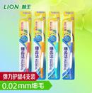 【狮王】 细齿洁弹力护龈牙刷4只支家庭装/ 软毛细毛组合装 /弹力护龈